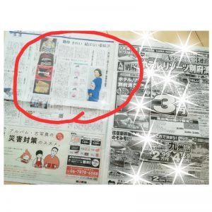 2019年3月11日朝刊掲載、帯結ばない帯結びの記事
