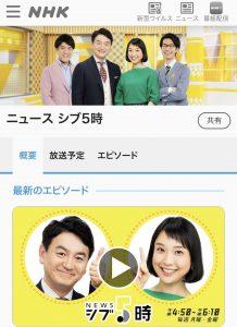 NHK ニュースシブ 着物